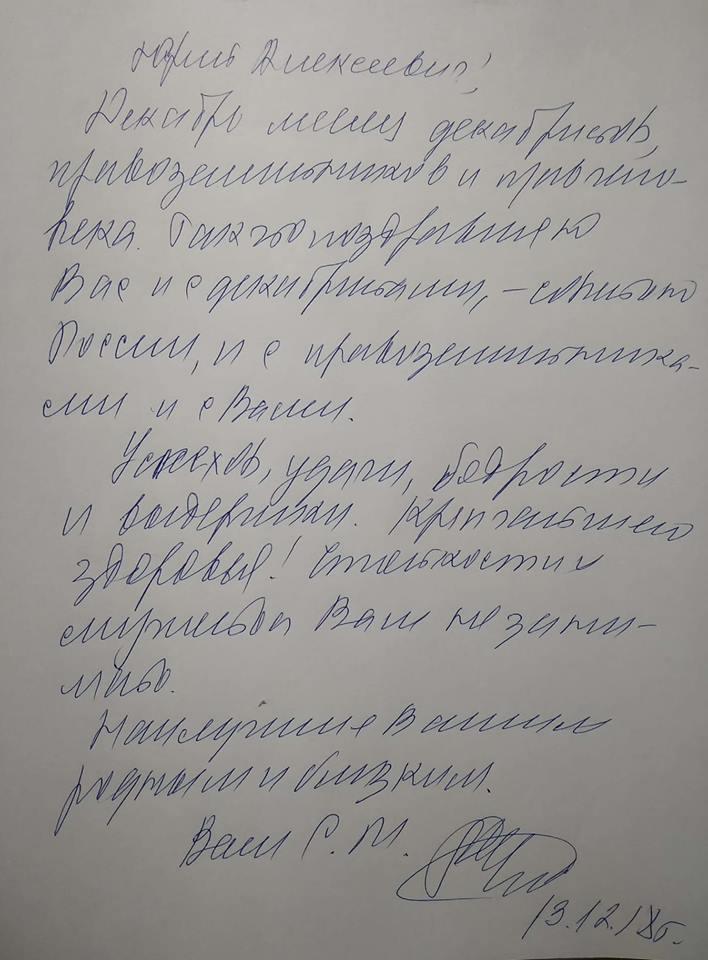 13-12-2018_ot_Mohnatkina_k_Dmitrievu
